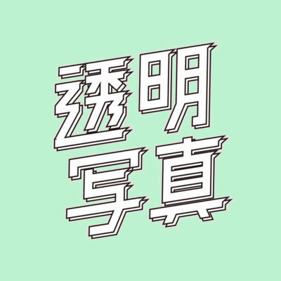 透明写真 Official Site  (アイドル)